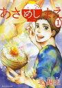 ◆◆あさめしまえ 1 / 北駒生/著 / 講談社