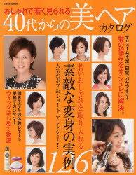 ◆◆おしゃれで若く見られる40代からの美ヘアカタログ / 世界文化社