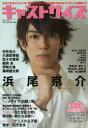 ◆◆キャストサイズ Vol.10(2014Feb) / 三才ブックス