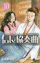 ◆◆信長協奏曲(コンツェルト) 10 / 石井あゆみ/著 / 小学館
