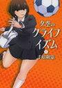 書, 雜誌, 漫畫 - ◆◆夕空のクライフイズム 1 / 手原和憲/著 / 小学館