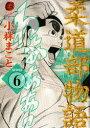 ◆◆柔道部物語 6 新装版 / 小林まこと/著 / 講談社