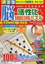 ◆◆脳が活性化する100日間パズル / 川島隆太/監修 / 学研プラス