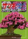 ◆◆サツキ盆栽と花を楽しむ 盆栽入門に最適な日本固有の花を咲かせてみませんか / 栃の葉書房