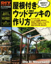 ◆◆屋根付きウッドデッキの作り方 デッキが半野外のリビングになる! パーゴラからコンサバトリーまで、実例&作り方 週末DIYで作ろう! / 学研プラス