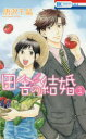 ◆◆田舎の結婚 1 / 唐沢千晶/著 / 白泉社