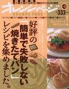 ◆◆好評の「簡単で失敗しない焼きたてパン」レシピを集めました...