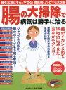 ◆◆腸の大掃除で病気は勝手に治る / マキノ出版