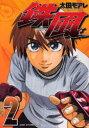 書, 雜誌, 漫畫 - ◆◆鉄風 2 / 太田 モアレ 著 / 講談社