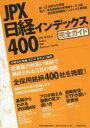 ◆◆JPX日経インデックス400完全ガイド / 日経会社情報/編 / 日本経済新聞出版社