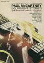 ◆◆ポール・マッカートニー・イクイップメント・ストーリーズ 使用楽器の変遷で振り返る、ポール・マッカートニーのもうひとつの伝説 / 大久達朗/監修 岩本憲明/監修 / シンコーミュージック・エンタテイメント