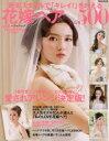 ◆◆花嫁ヘアBest500 最旬スタイルで「キレイ!」を叶える / 世界文化社