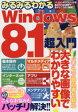 ◆◆みるみるわかるWindows8.1超入門 パソコンのテクニックを基本から応用まで余すところなく解説!! / メディアソフト