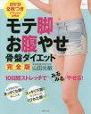 ◆◆モテ脚お腹やせ骨盤ダイエット完全版 / 山田光敏/著 / 主婦と生活社