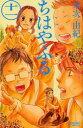◆◆ちはやふる 11 / 末次由紀/著 / 講談社
