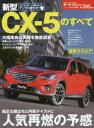 ◆◆新型CX−5のすべて / 三栄書房