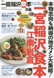 ◆◆ぴあ一宮稲沢食本 地元民イチ押しでらうま店200軒 / ぴあ株式会社中部支局