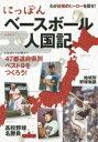 ◆◆にっぽんベースボール人国記 / ベースボール・マガジン社