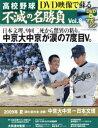 嗜好, 運動, 美術 - ◆◆DVD映像で蘇る高校野球不滅の名勝負 Vol.8 / ベースボール・マガジン社