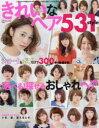 ◆◆きれいなヘア531style 選べる!探せるおしゃれヘア / ブルーロータスパブリッシング