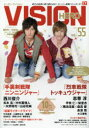 ◆◆HERO VISION New type actor's hyper visual magazine VOL.55(2015) / 東京ニュース通信社
