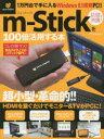 ◆◆m‐Stickを100倍活用する本 HDMIを繋ぐだけでモニター&TVがPCに! 話題沸騰の超小型PC / アスペクト
