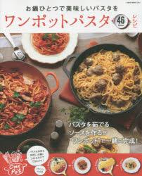 ワンポットパスタレシピ お鍋ひとつで美味しいパスタを パスタも具材も同時にお鍋に入れるだけでできあがり!