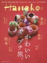◆◆かわいいプチ旅。 / マガジンハウス