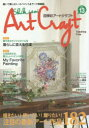 ◆◆四季彩アートクラフト 描いて楽しむトールペイント&アート情報誌 vol.13 / スタンダードスタジオ