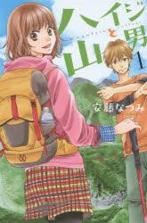 ◆◆ハイジと山男 mountain cottage 1 / 安藤なつみ/著 / 講談社