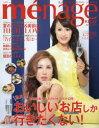 ◆◆menage KELLY 名古屋女性は「美クトリー」のお手本 2015夏号 / ゲイン