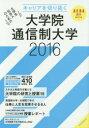 外語, 學習參考書 - ◆◆キャリアを切り拓く大学院・通信制大学 2016 / 朝日新聞出版