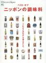 商業, 經濟, 就業 - ◆◆ベストオブニッポンの調味料 「これさえあれば」を揃えました。 / エイ出版社