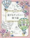 ◆◆旅するディズニー塗り絵 世界はひとつ / ブティック社