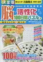◆◆脳が活性化する100日間パズル 4 / 川島隆太/監修 / 学研プラス