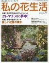◆◆私の花生活 押し花でハッピーライフ No.79 / 日本ヴォーグ社