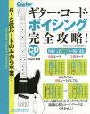 ◆◆ギター・コード・ボイシング完全攻略! 6〜5弦ルートのみから卒業! / 山口和也/著 / リットーミュージック