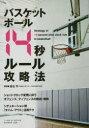 ◆◆バスケットボール14秒ルール攻略法 / 倉石 平 解説 / ベースボール・マガジン社