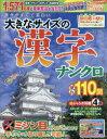 ◆◆書きやすくて面白い大きなサイズの漢字 脳の活性化に効果抜群な難問が充実 / メディアソフト