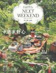 ◆◆NEXT WEEKEND #週末野心 おてんばな野心を、次の週末に叶える本 / 村上萌/責任編集 / 世界文化社