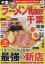◆◆ラーメンWalker千葉 2016 / KADOKAWA