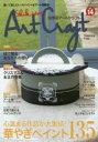 ◆◆四季彩アートクラフト 描いて楽しむトールペイント&アート情報誌 vol.14 / スタンダードスタジオ