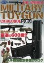 ◆◆ミリタリー・トイガン・カタログ 2016 / 三才ブック...