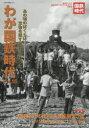 ◆◆わが国鉄時代 Vol.15 / ネコ・パブリッシング