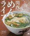 ◆◆関西めんライフ うどん、蕎麦、ラーメン、パスタ、アジア麺。記憶に残る、大人のいい麺教えます。 / 京阪神エルマガジン社