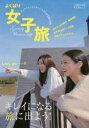 ◆◆よくばり女子旅 女子のキレイをサポート!人気の宿情報が満載 2016年度版 / 舵社