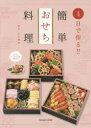 ◆◆1日で作る!!簡単おせち料理 / 太...