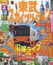 ◆◆るるぶ東武スカ...