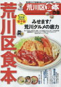 ◆◆ぴあ荒川区食本 荒川区エリア全域のおいしいお店163軒! / ぴあ