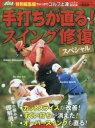 ◆◆手打ちが直る!スイング修復(リノベーション)スペシャル ALBA GREEN BOOK 特別編集版ちゃっかりゴルフ上達レッスンBOOK / ALBA